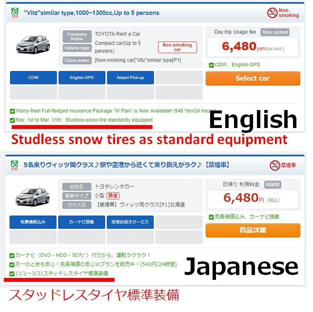Pattern 1: Book a plan that comes included with studless snow tires as standard equipment